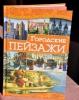 "Книга ""Городские пейзажи"", Ирина Наниашвили"