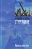 """Книга """"Хищные вещи века"""", Аркадий Стругацкий, Борис Стругацкий"""