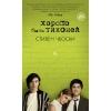 """Книга """"Хорошо быть тихоней"""" Стивен Чбоски"""