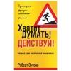 """Книга """"Хватит думать! Действуй!"""" Роберт Энтони"""