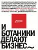 """Книга """"И ботаники делают бизнес"""", Максим Котин"""