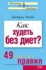 """Книга """"Как худеть без диет? 49 простых правил"""", Виктория Исаева"""