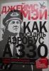 """Книга """"Как посадить аэробус А 330 и другие жизненно важные навыки современного мужчины"""", Джеймс Мэй"""