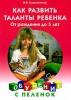 """Книга """"Как развить таланты ребёнка от рождения до 5 лет"""", Ирина Самойленко"""