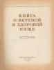 """Книга """"Книга о вкусной и здоровой пище"""" Пищепромиздат"""