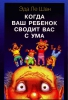 """Книга """"Когда ваш ребёнок сводит вас с ума"""", Эда Ле Шан"""