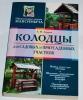 """Книга """"Колодцы для садовых и приусадебных участков"""", Арнольд Андреев"""