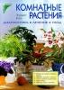 """Книга """"Комнатные растения. Диагностика, лечение, уход"""", Энгельберт Кеттер"""