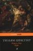 "Книга ""Король Лир"", Уильям Шекспир"