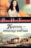 "Книга ""Королек - птичка певчая"", Решад Нури Гюнтекин"