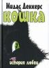 """Книга """"Кошка. История любви"""", Мидас Деккерс"""