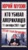 """Книга """"Кто убивал американцев 11 сентября 2001 года?"""", Юрий Мухин"""