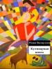 """Книга """"Кулинарная книга"""", Ринат Валиуллин"""