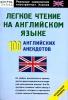"""Книга """"Легкое чтение на английском языке. 100 английских анекдотов"""""""