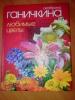 """Книга """"Любимые цветы"""", Октябрина Ганичкина"""