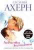 "Книга ""Люблю твои воспоминания"", Сесилия Ахерн"
