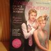 """Книга """"Лучшие прически на все случаи жизни"""", Руслан Татьянин"""