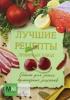 """Книга """"Лучшие рецепты любимых блюд. Книга для записи кулинарных рецептов"""", изд. Астрель"""