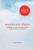 """Книга """"Магическая уборка. Японское искусство наведения порядка дома и в жизни"""", Мари Кондо"""