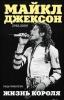 "Книга ""Майкл Джексон (1958-2009) Жизнь короля"", Рэнди Тараборелли"
