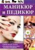 """Книга """"Маникюр и педикюр на все случаи жизни"""", клуб семейного досуга"""