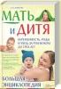 """Книга """"Мать и дитя. Беременность, роды и уход за ребенком до трех лет"""", Лариса Аникеева"""