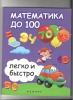"""Книга """"Математика до 100 легко и быстро"""", Сергей Зотов, Марина Зотова, Татьяна Зотова"""