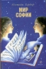 "Книга ""Мир Софии"", Юстейн Гордер"