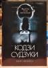 """Книга """"Мир звонка"""", Кодзи Судзуки"""