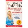 """Книга """"Мой ребенок-будущий миллионер"""", Наталья Правдина"""