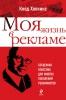 """Книга """"Моя жизнь в рекламе"""", Клод Хопкинс"""
