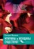 """Книга """"Мужчины и женщины существуют"""", Григорий Каковкин"""