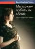 """Книга """"Мы можем любить их обоих"""", Джон и Барбара Уиллке"""