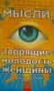 """Книга """"Мысли, творящие молодость женщины"""", Георгий Сытин"""