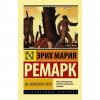 "Книга ""На обратном пути"" Эрих Мария Ремарк"