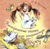"""Книга """"Нестрашные сказки про страшную Буку"""", Ольга Колпакова"""