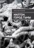 "Книга ""Нилтон. Город тьмы"", Александр Ковалёв"