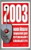 """Книга """"Новейшая энциклопедия персонального компьютера 2003"""", Леонтьев Виталий"""