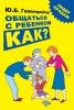 """Книга """"Общаться с ребенком Как?"""", Юлия Гиппенрейтер"""