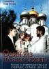 """Книга """"Один раз на всю жизнь. Беседы со старшеклассниками о браке, семье, детях"""", Илия Шугаев"""