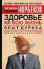 """Книга """"Опыт дурака, или ключ к прозрению как избавиться от очков"""", Мирзакарим Норбеков"""
