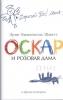 """Книга """"Оскар и Розовая Дама и другие истории"""", Эрик-Эмманюэль Шмитт"""