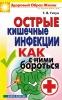 Книга «Острые кишечные инфекции, как с ними бороться», Татьяна Гитун