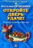 "Книга ""Откройте дверь удаче! Открытки-талисманы Фэн-шуй"", Наталия Правдина"