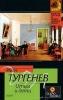 """Книга """"Отцы и дети"""" Тургенев Иван"""