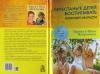 """Книга """"Перестаньте детей воспитывать - помогите им расти"""", Заряна Некрасова, Нина Некрасова"""