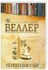 "Книга ""Перпендикуляр"" Михаил Веллер"