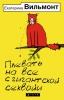 """Книга """"Плевать на всё с гигантской секвойи"""", Екатерина Вильмонт"""