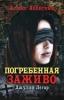 "Книга ""Погребенная заживо. Джулия Легар"", Аликс Аббигейл"