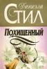 """Книга """"Похищенный"""", Даниэла Стил"""